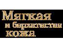 MyagkayaKoja